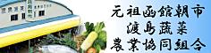 元祖函館朝市 236×60バナー